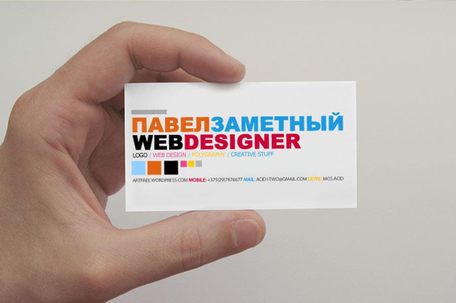 Личная визитка веб дизайнера