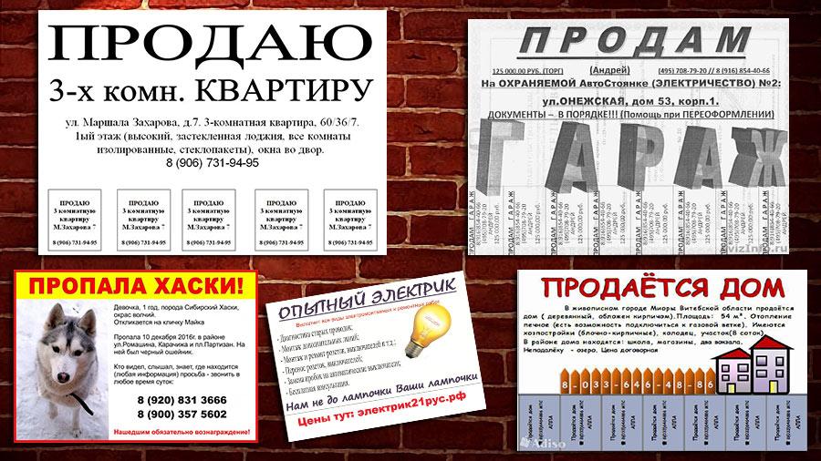 Объявления напечатанные для расклейки
