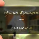 Прозрачная визитка тамады, печать в один цвет