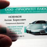 Цветная прозрачная визитка, авто эксперта