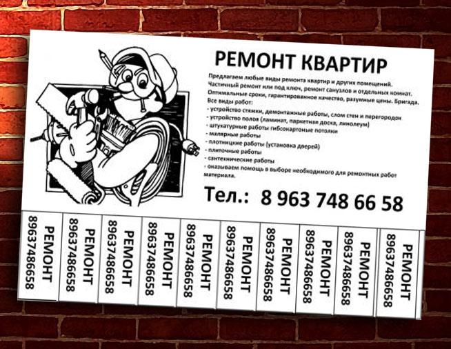 Образцы объявлений для расклейки скачать бесплатно