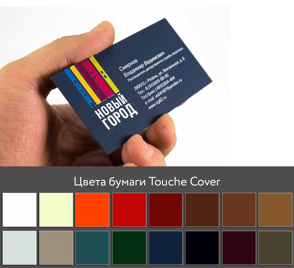 Визитка на бумаге Touche Cover и палитра цветов Touche Cover