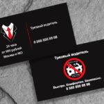 Дизайн визитки, услуга трезвый водитель
