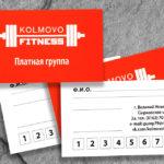 Дизайн визитки для фитнес центра