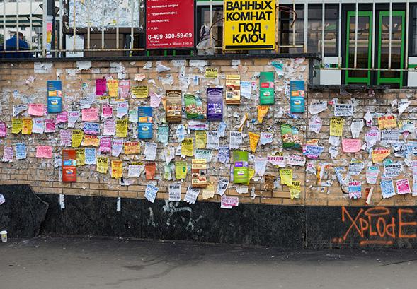 Флаеры расклеенные на стене
