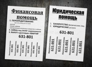 Объявление с отрывными листочкам для юристов
