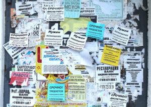 Различные объявления на стене
