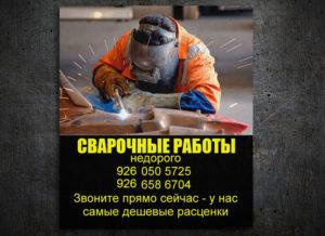 Цветное объявление о сварочных работах