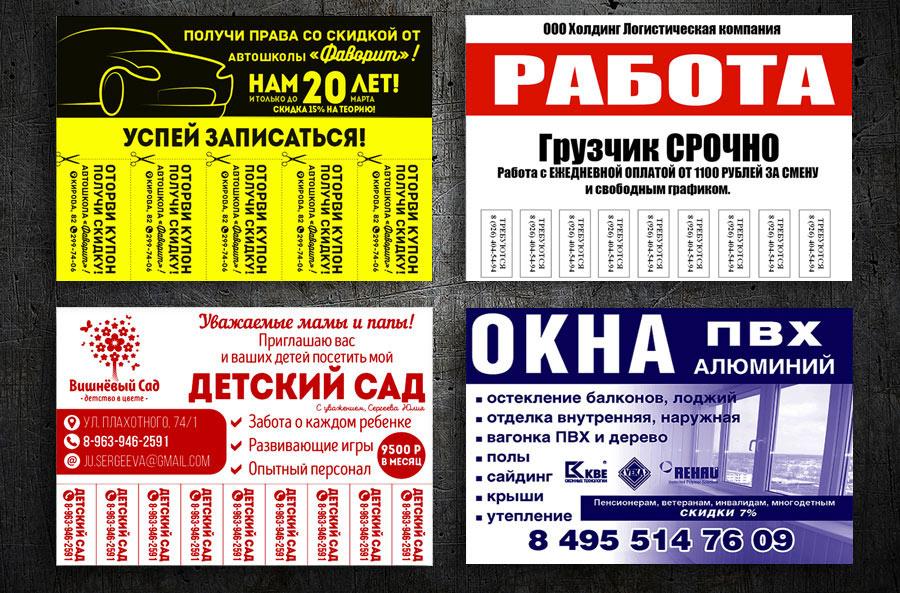 fe017a76543cd Печать объявлений для расклейки и расладки по почтовым ящикам