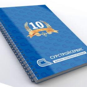 Дизайн блокнота к 10 летию