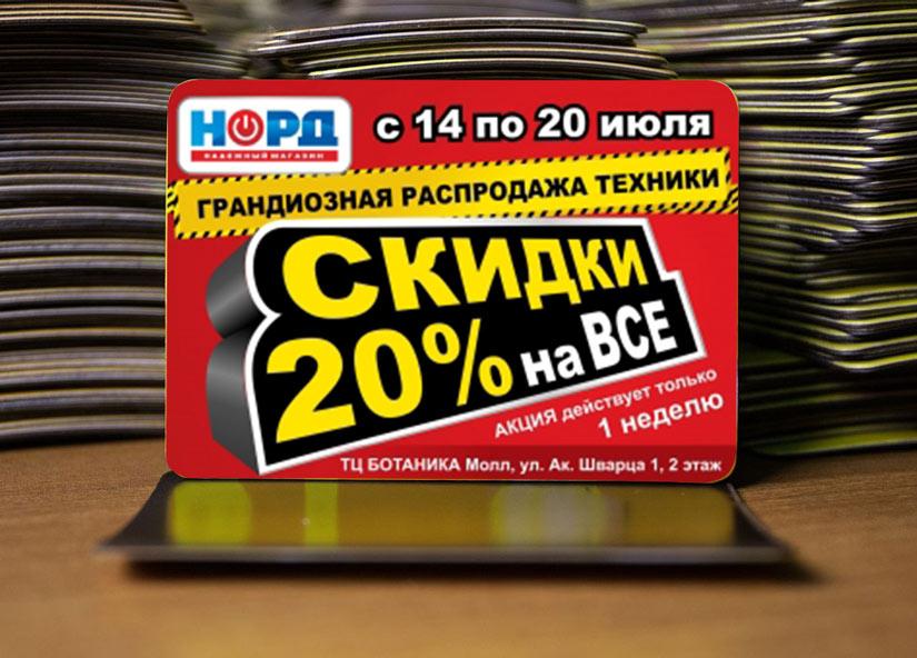 Печать рекламных магнитов с логотипом и информацией о скидках