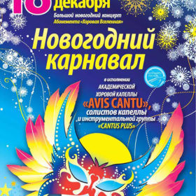 Дизайн афиши для новогоднего карнавала