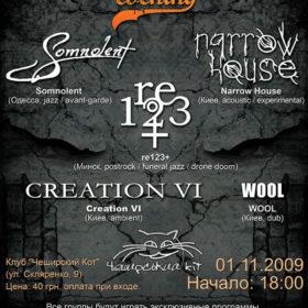 Дизайн афиши для рок фестиваля