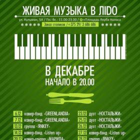 Дизайн афиши для живой музыки