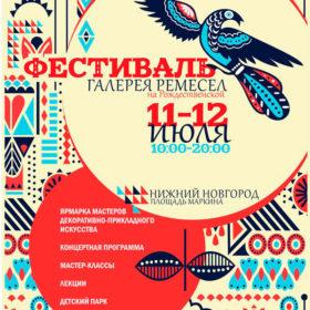 Дизайн афиши для фестиваля