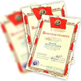 Почетная грамота времен ССР