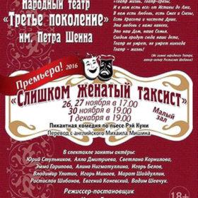 Дизайн афиши для народного театра