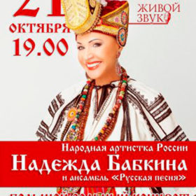 Дизайн афиши в русском стиле, Бабкина