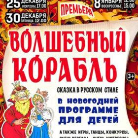 Дизайн афиши в русском стиле