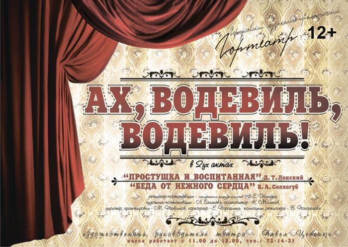 Сделать афишу к концерту своими руками афиша кукольный театр в днепропетровске на московское