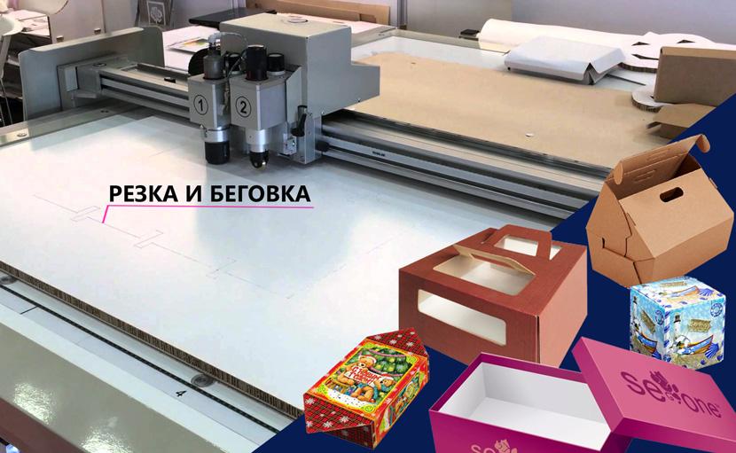 Плоттер для резки и биговки штучной упаковки