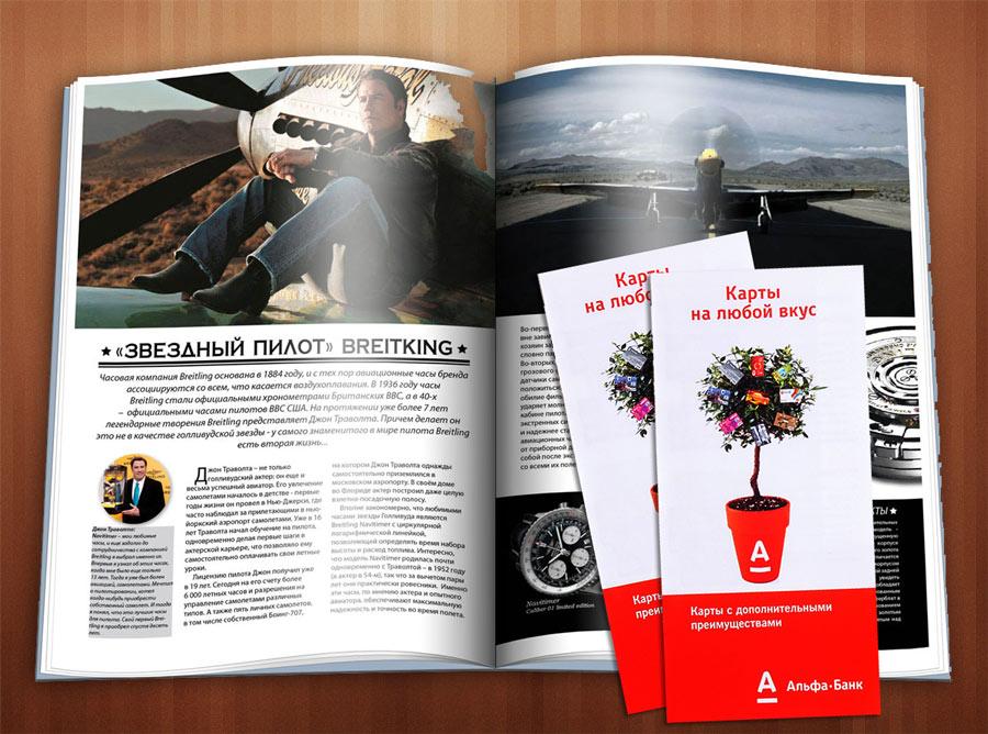 Распространение листовок через журнал