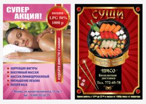Дизайн листовки для салонов массажа и суши