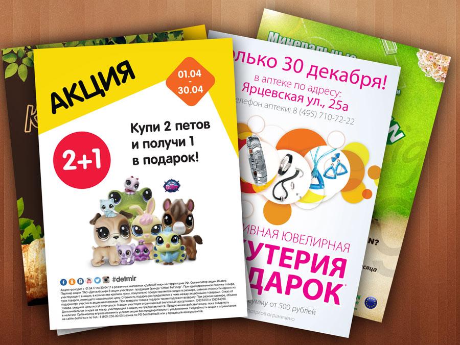 Образцы листовок различной тематики