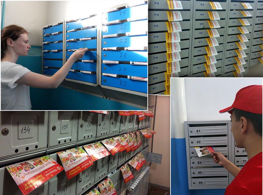 Раскладка листовок в многоэтажных домах по почтовым ящикам