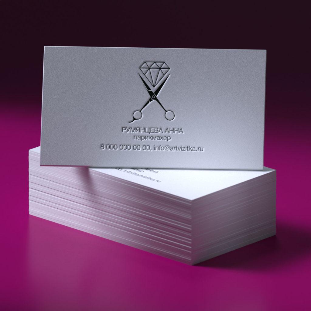 Визитки в стиле минимализм напечатана на хлопковой бумаге методом глубокой печати