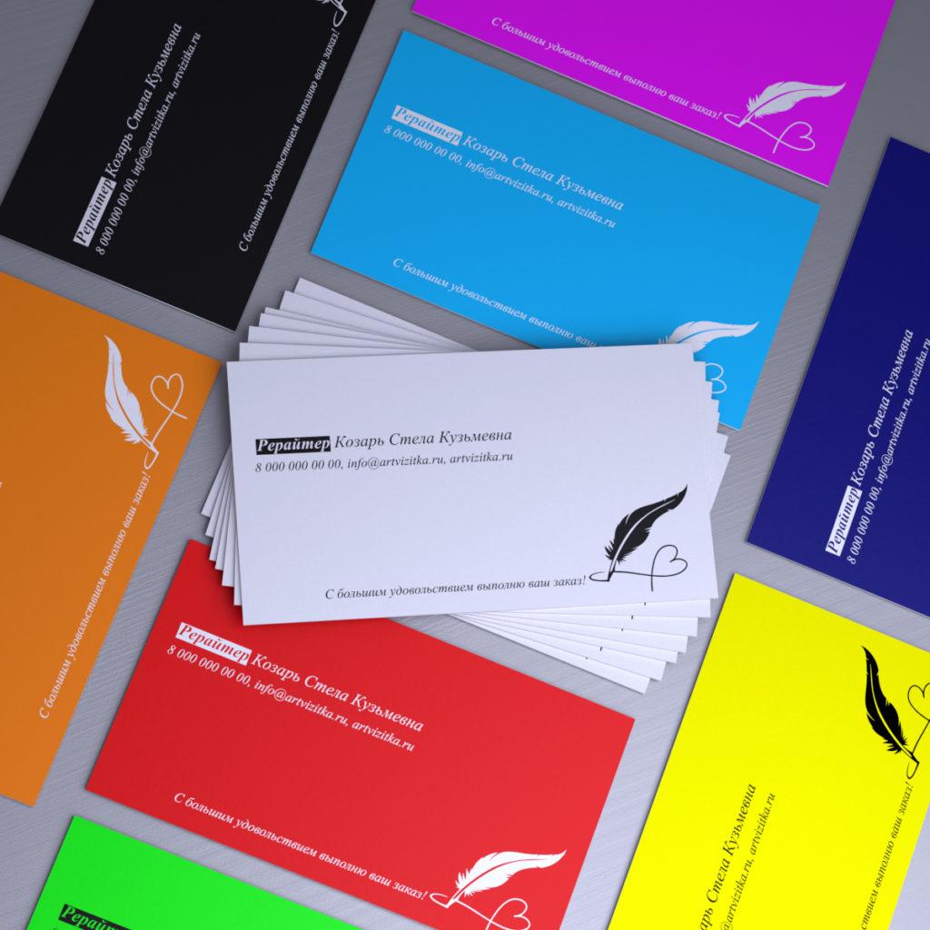 Несколько цветных визиток с одним дизайном, выбирайте цвет который вам интересен.