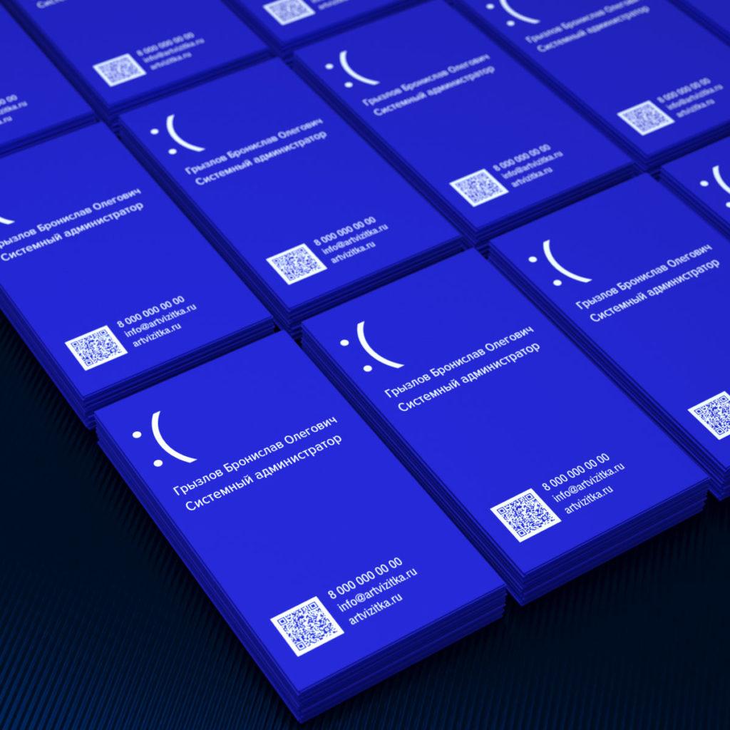 Незабываемая визитка системного администратора в стиле минимализм, изготовлена на синей бумаге методом УФ печати .