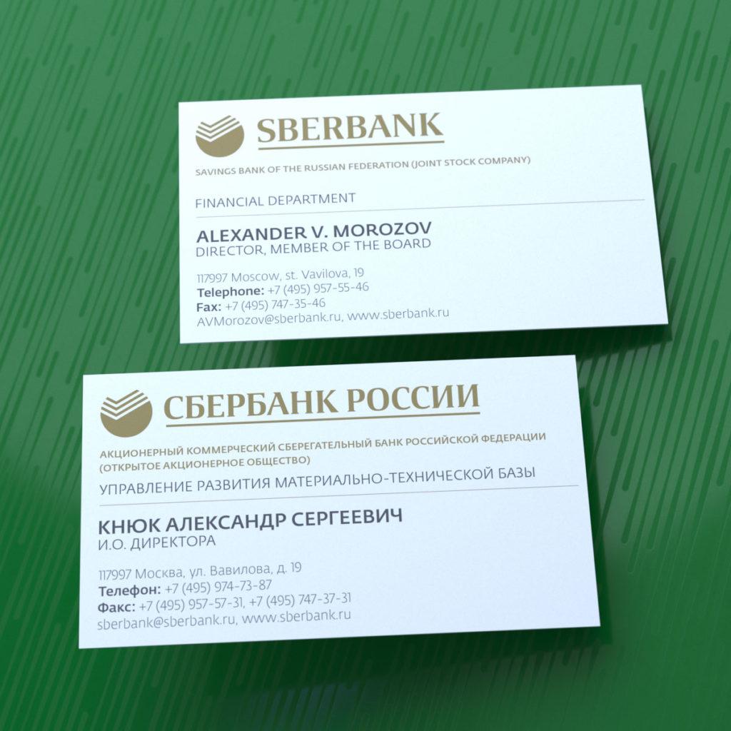Две деловые односторонние визитки на русском и английском языке.