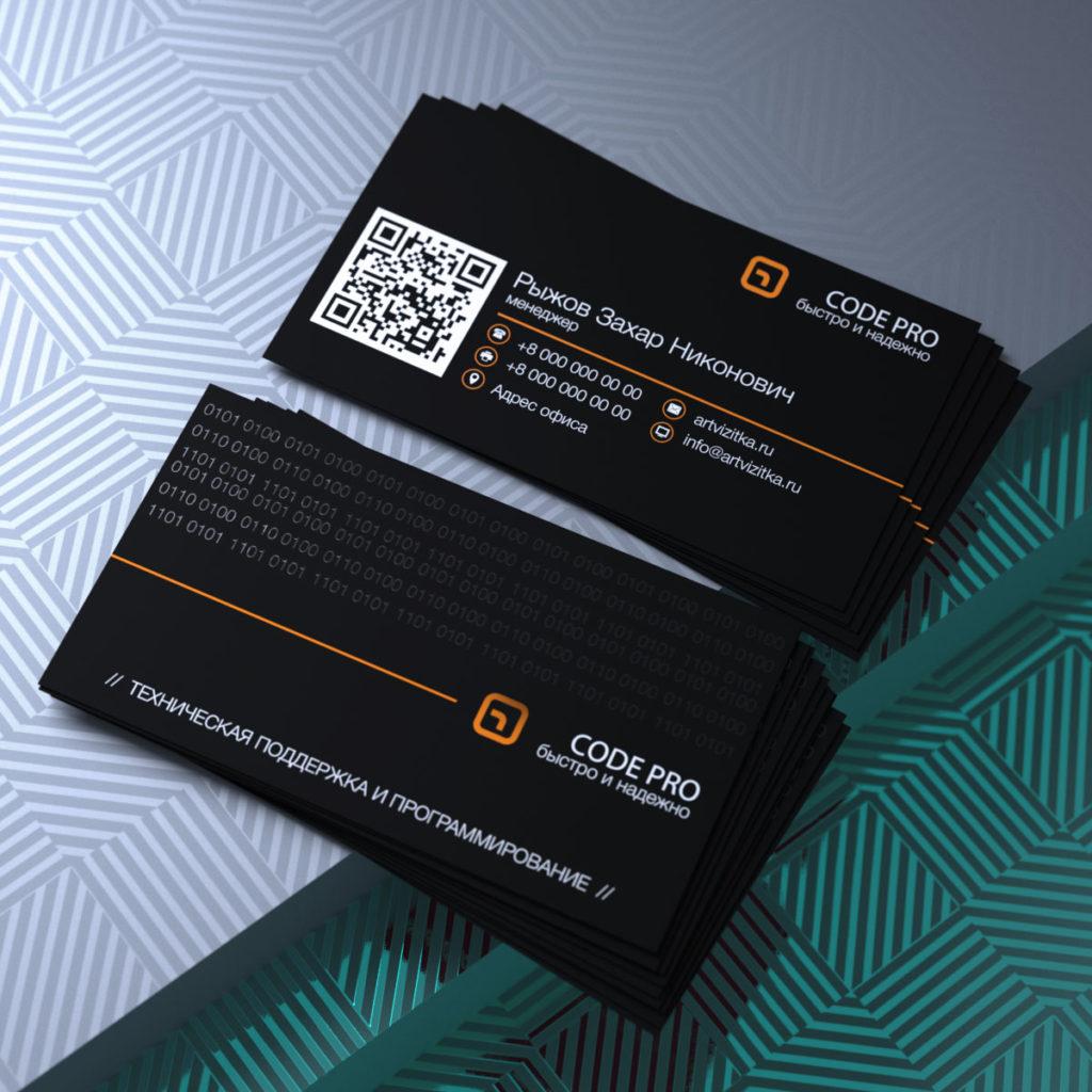 Двусторонняя визитная карточка с QR кодом и уф лаком, напечатана на черном тачкавере методом УФ печати.