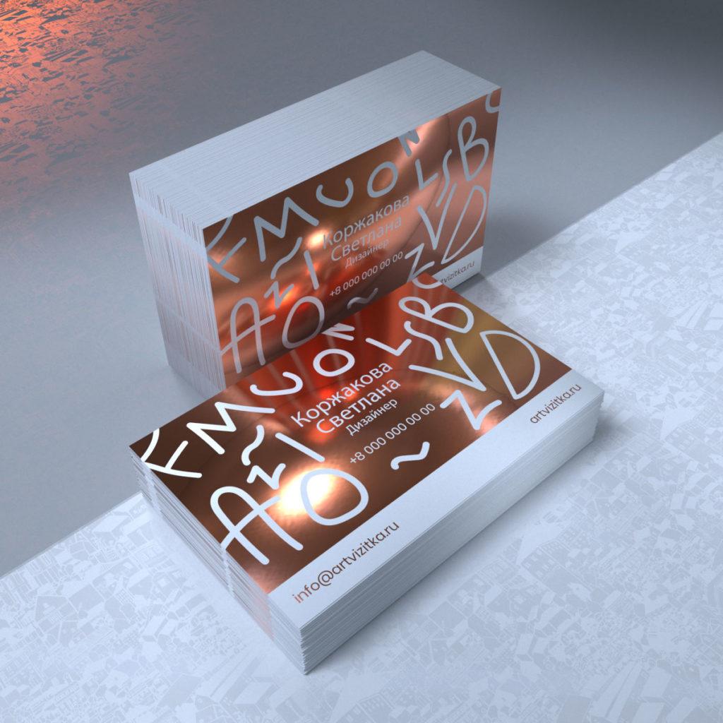 Фольгтрованные визитки медной фольгой в домашних условиях.