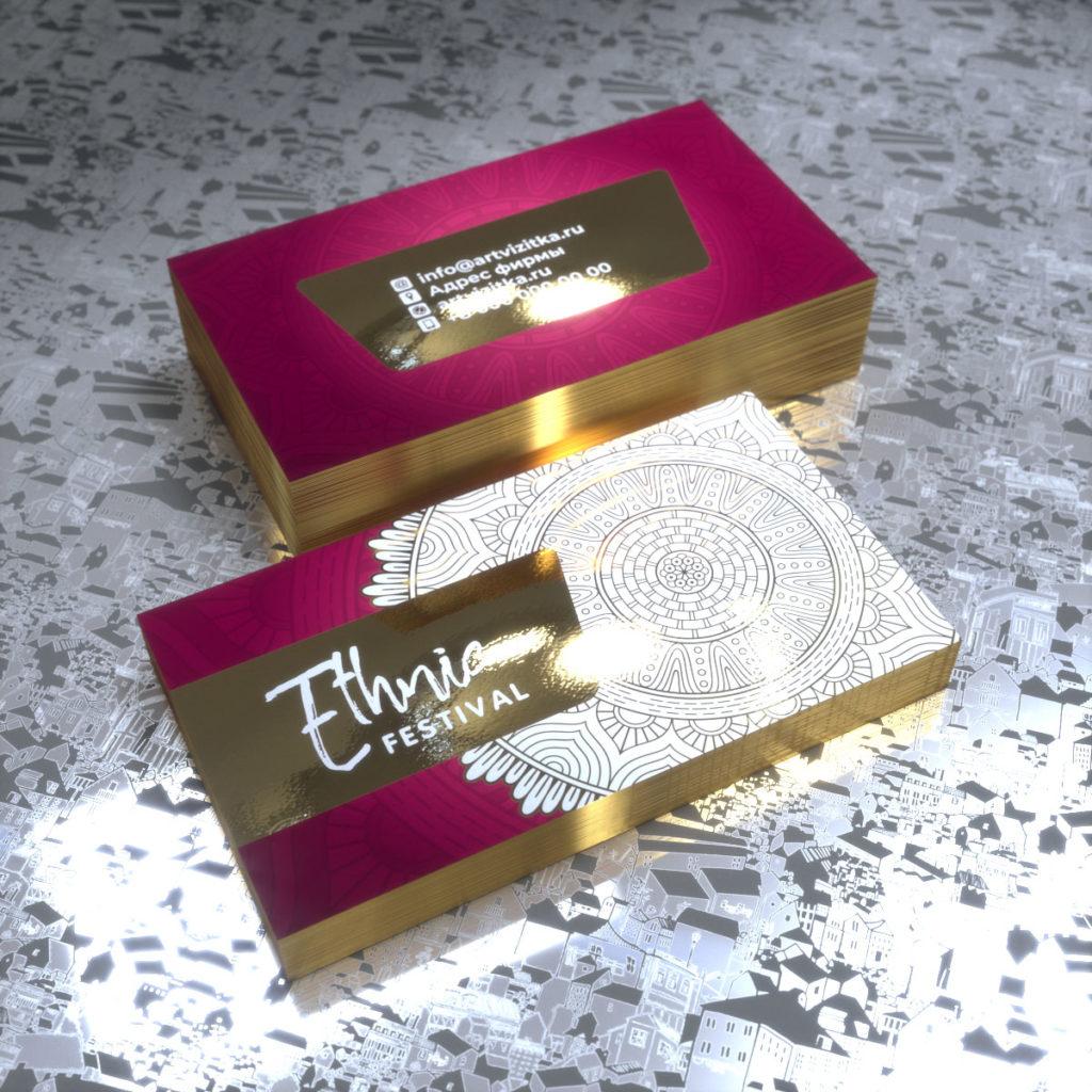 Визитки с двухсторонним фольгированием золотом по офсетной печати и золочением торцов.