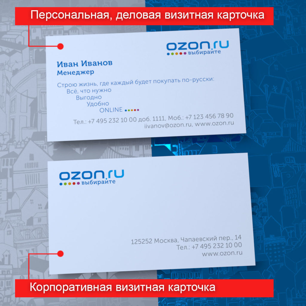 Корпоративная и персональная визитка.