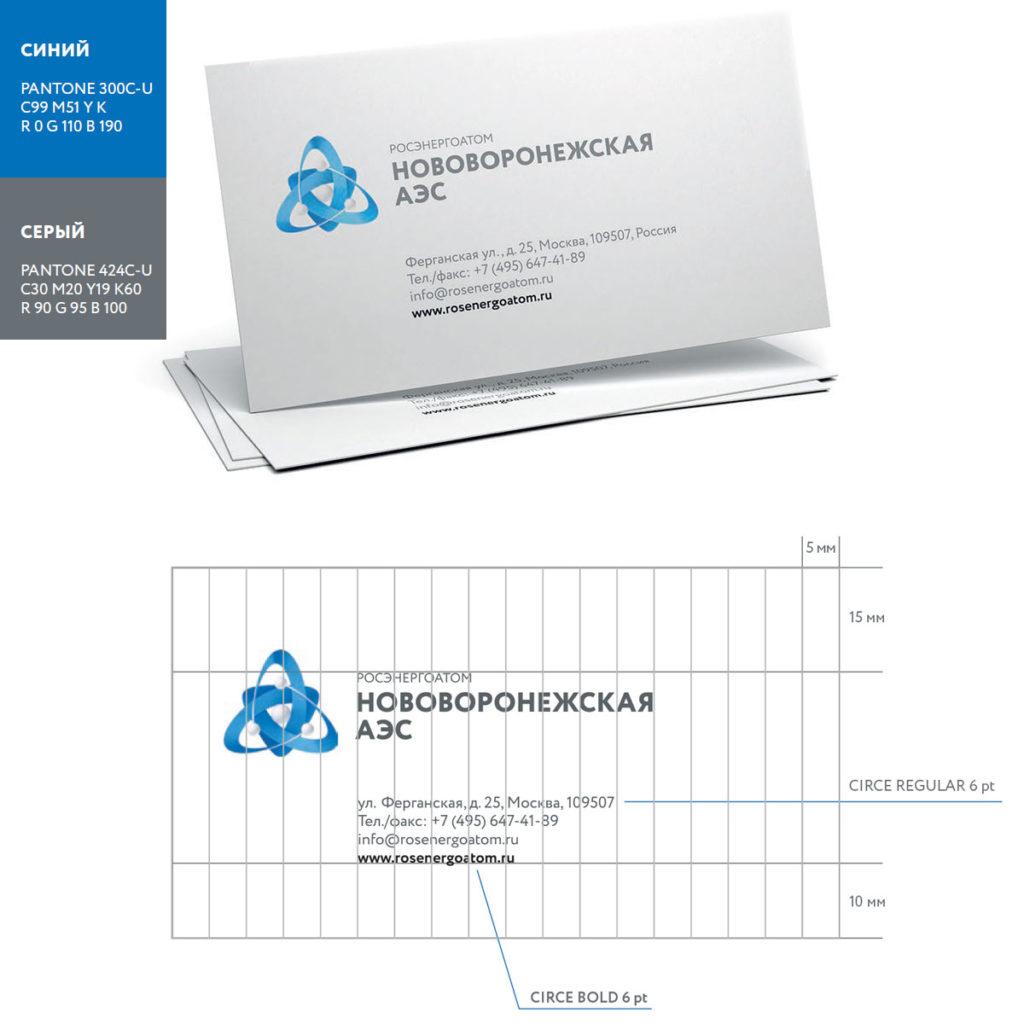 Пример корпоративной визитки с соблюдением фирменного. Каждая визитка должна отвечать требованиям, прописанным в фирменном стиле брендбука.
