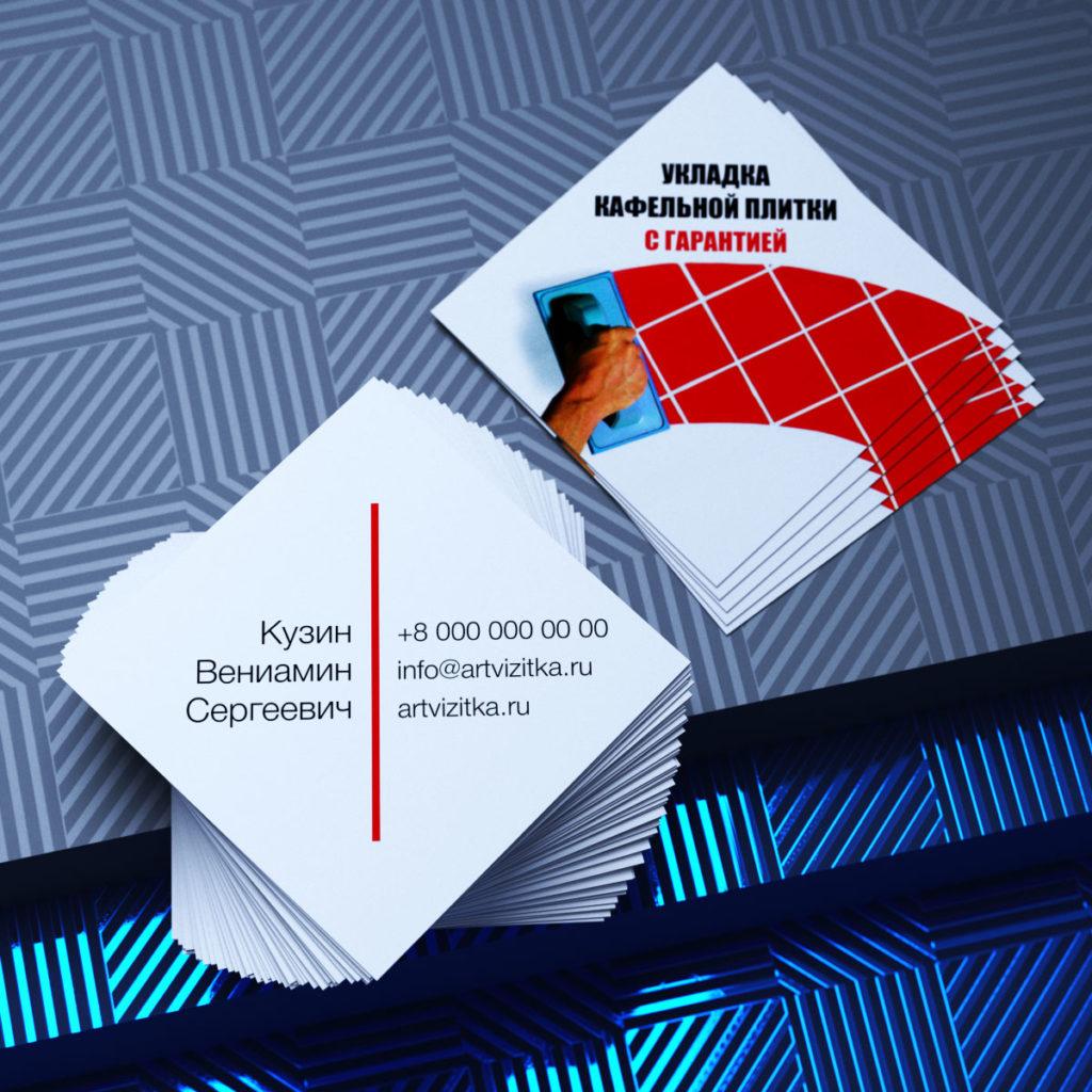Оригинальные двусторонние личные визитки квадратной формы.