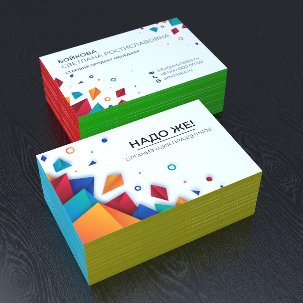 Визитки с разноцветной покраской сторон, каждая сторона покрашена в разный цвет.