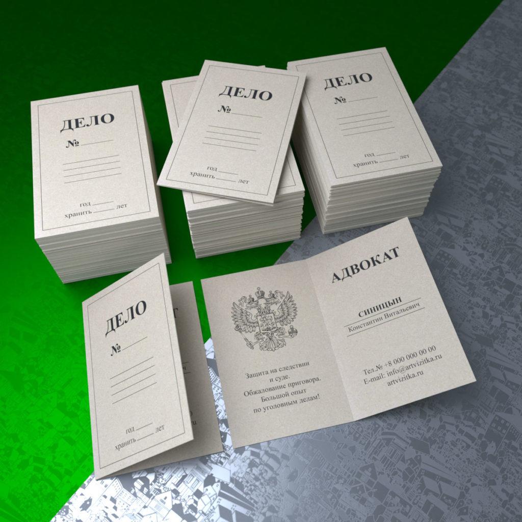 """Складная визитка адвоката в виде папки """"ДЕЛО"""", изготовлена на той же бумаге, что и делают папки."""