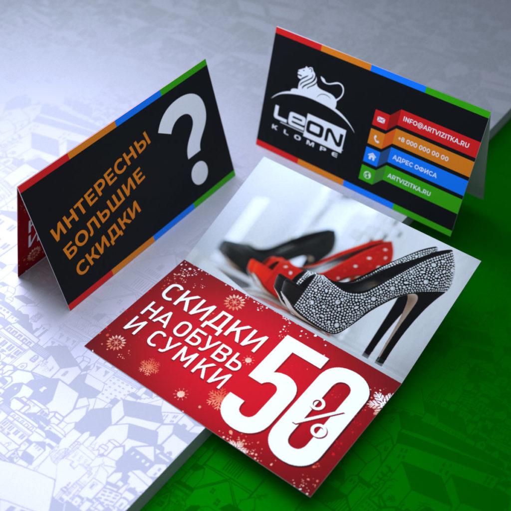 Лицевая сторона (обложка) с заманчивым предложением, разворот с предложением скидок,  и оборот с контактами и логотипом складной визитки.