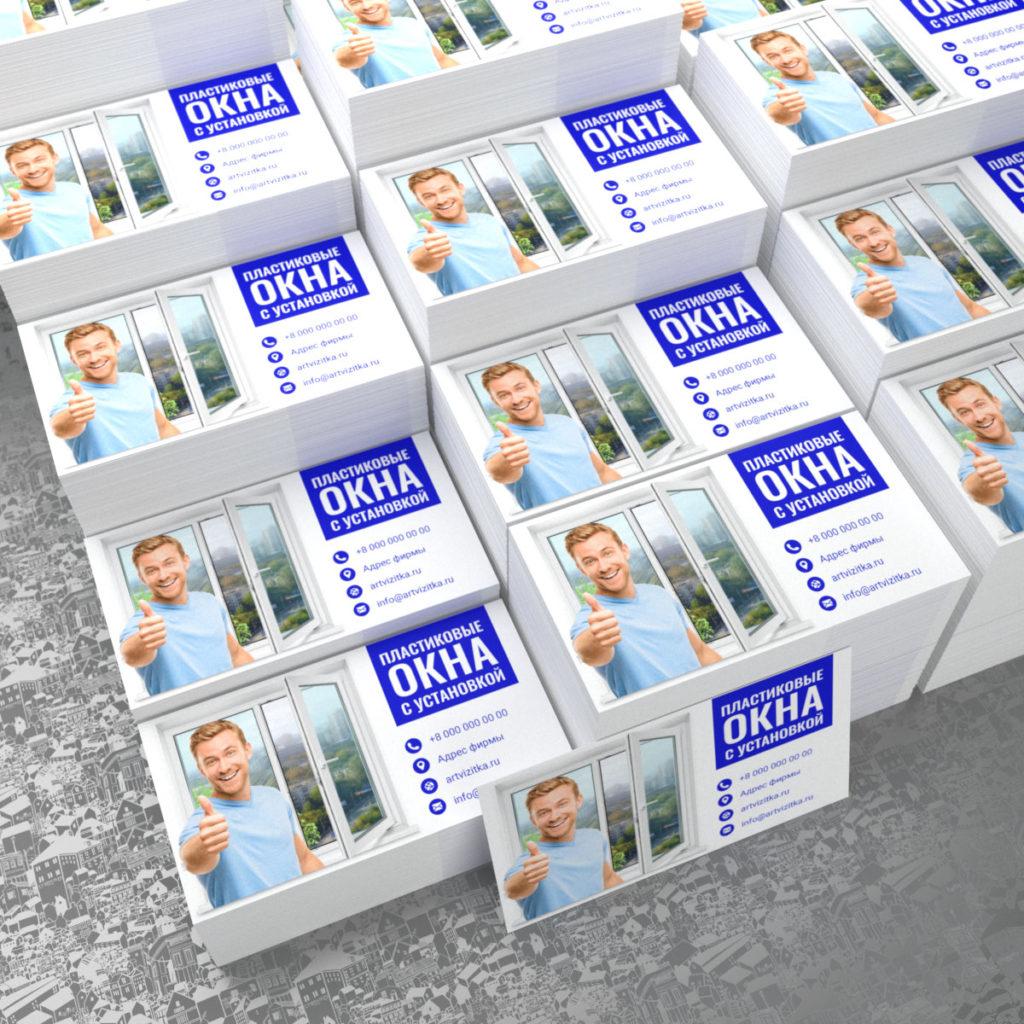 Офсетная печать визиток с прекрасным качеством изображений и текста.