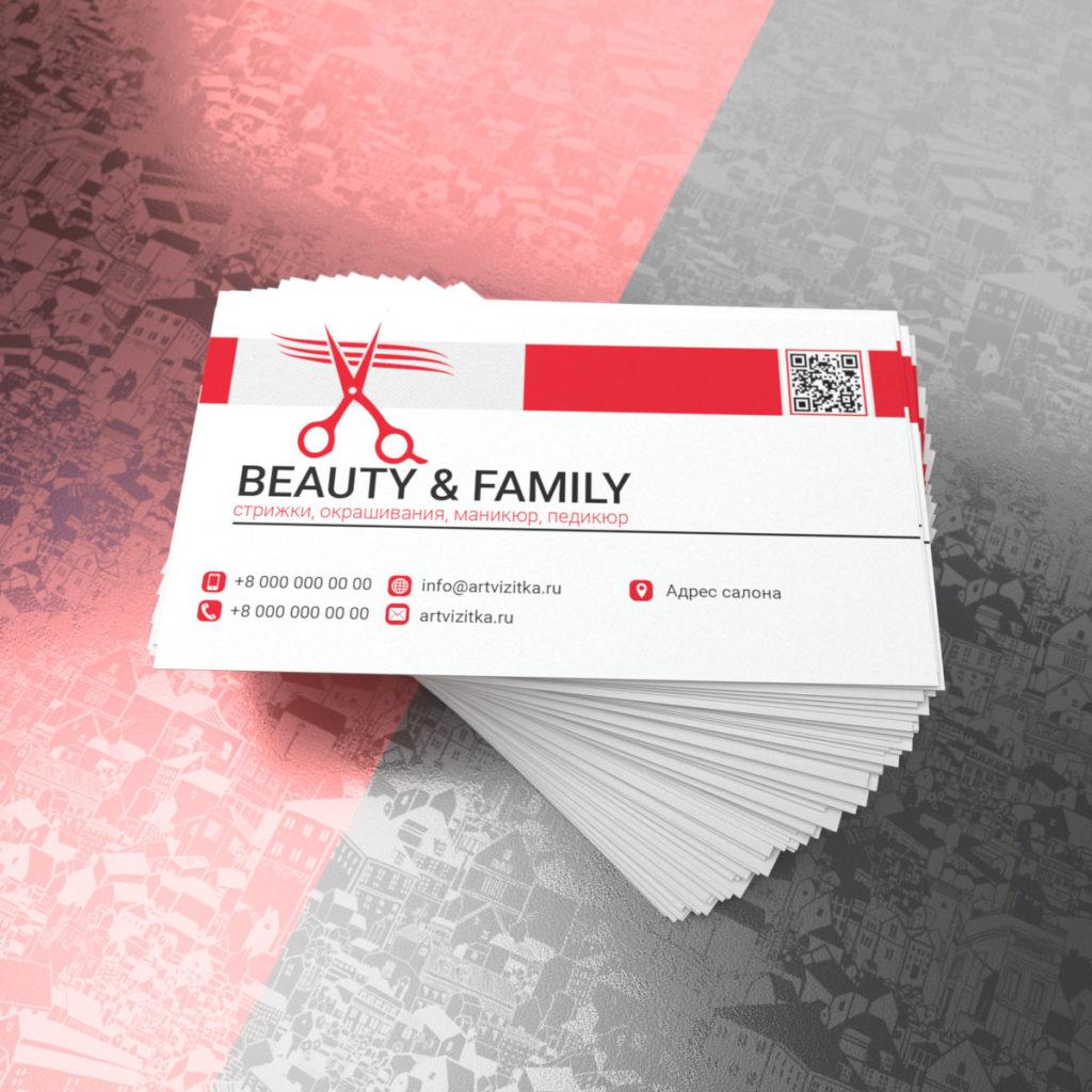 Дизайн визитки салона красоты оформлен с иконкой ножниц.