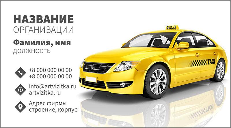 Визитка таксиста
