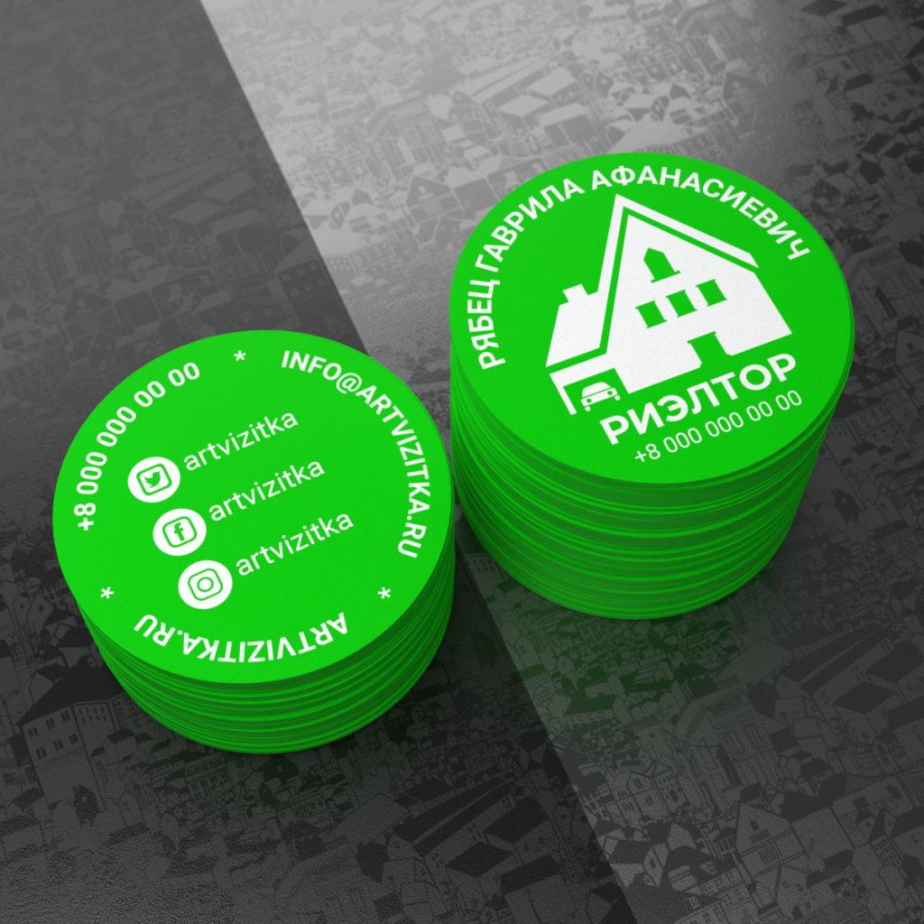 Круглые визитки риэлтора с окрашенными краями в цвет печати.