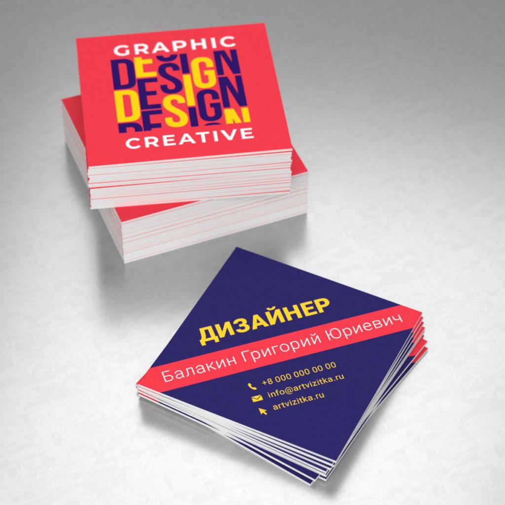 Квадратная визитка дизайнера.