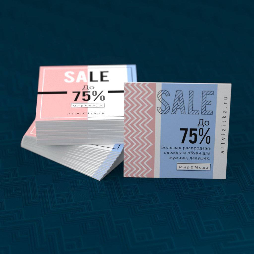 Рекламные квадратные визитки.