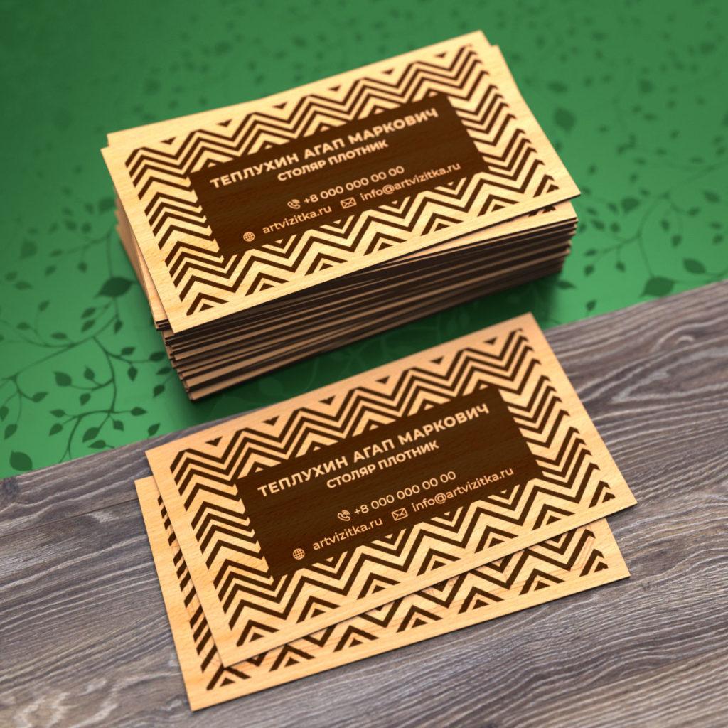 Оригинальные деревянные визитки столяра выполненные лазерной гравировкой по шпону.