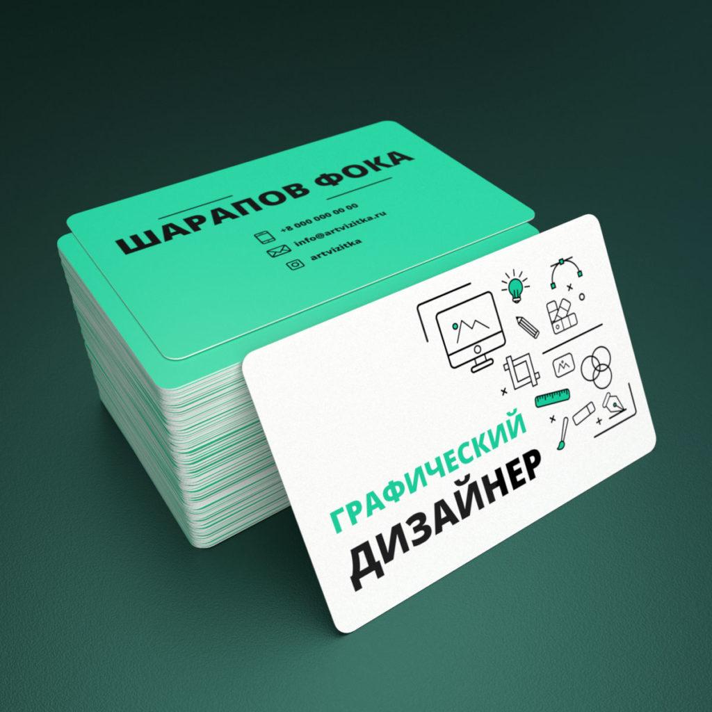 Личная визитка графического дизайнера занимающегося фрилансом.